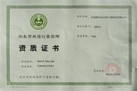 山东省环境污染治理资质证书(正本)