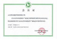 山东省环境保护产业协会会员证书