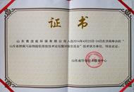 山东省环保技术服务中心技术供方证书