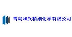 青岛和兴精细化工有限公司