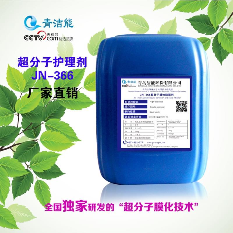 JN-366超分子缓蚀阻垢剂
