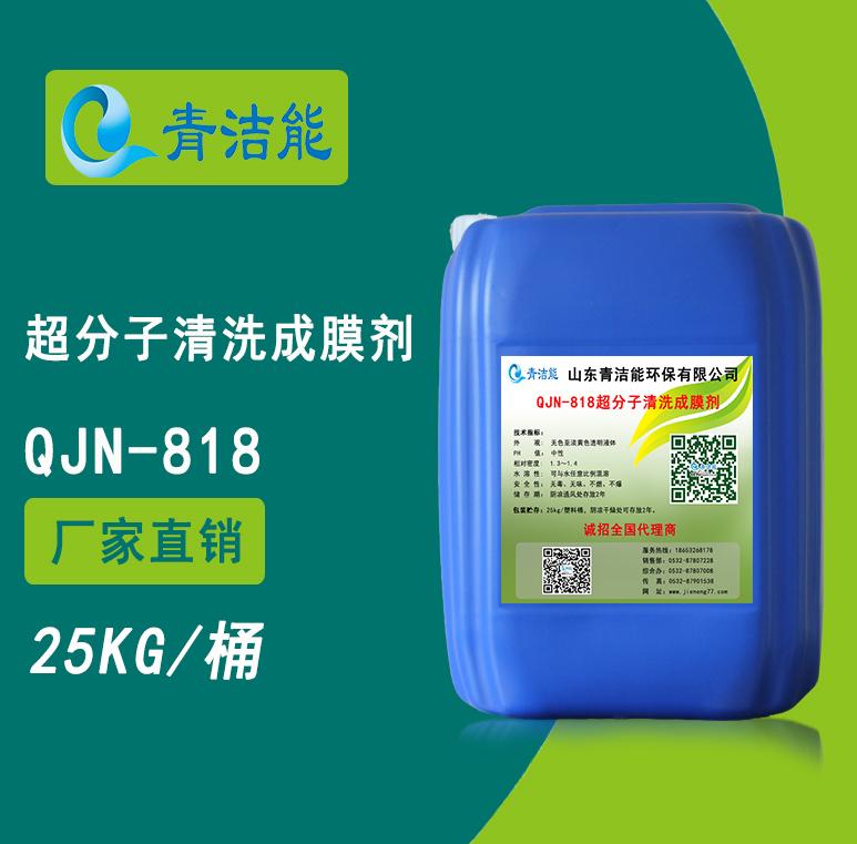 QJN-818中性超分子清洗成膜剂