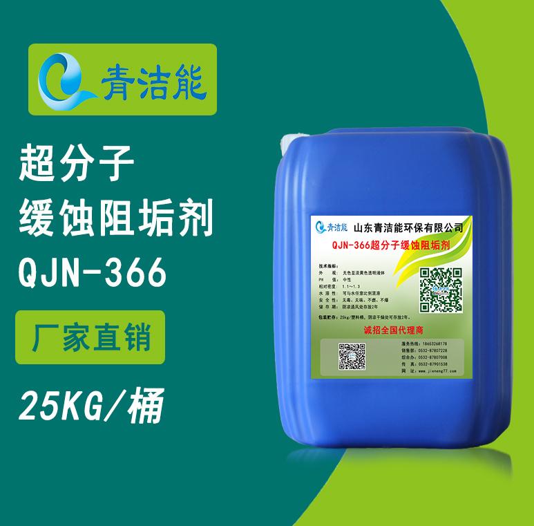 QJN-366超分子缓蚀阻垢剂