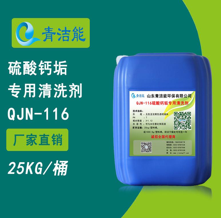 QJN-116硫酸钙垢清洗剂