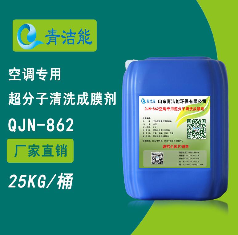 QJN-862空调专用超分子清洗成膜剂