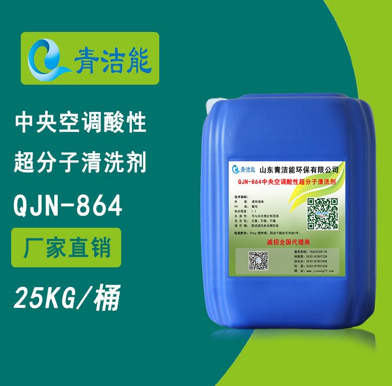 QJN-864中央空调酸性超分子清洗剂