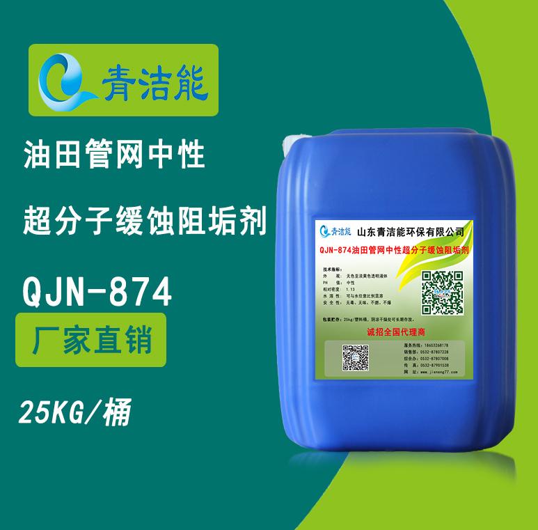 QJN-874油田管网中性超分子缓蚀阻垢剂