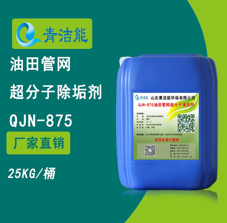 QJN-875油田管网超分子清洗剂