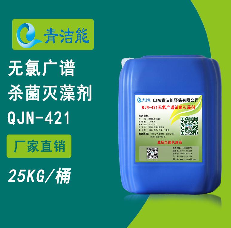QJN-421无氯广谱杀菌灭藻剂