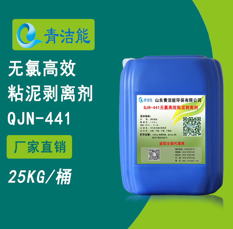 QJN-441无氯高效粘泥剥离剂