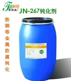 JN-267钝化剂