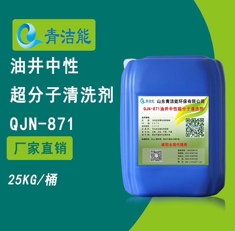 QJN-871油井中性超分子清洗剂