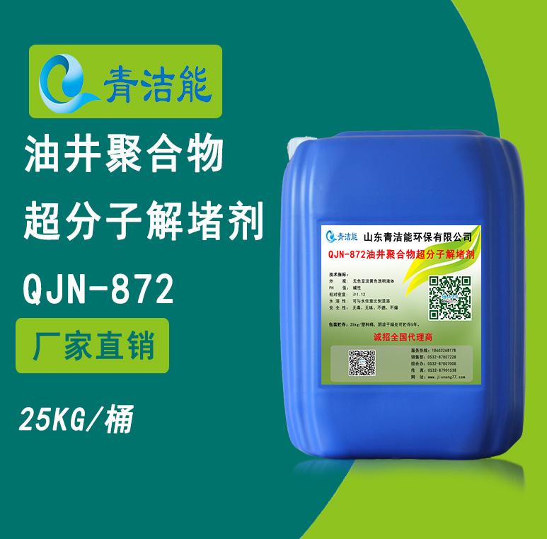 QJN-872油井聚合物超分子解堵剂