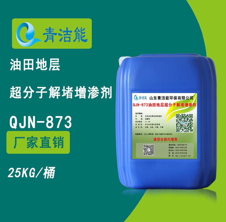 QJN-873油田地层超分子解堵增渗剂