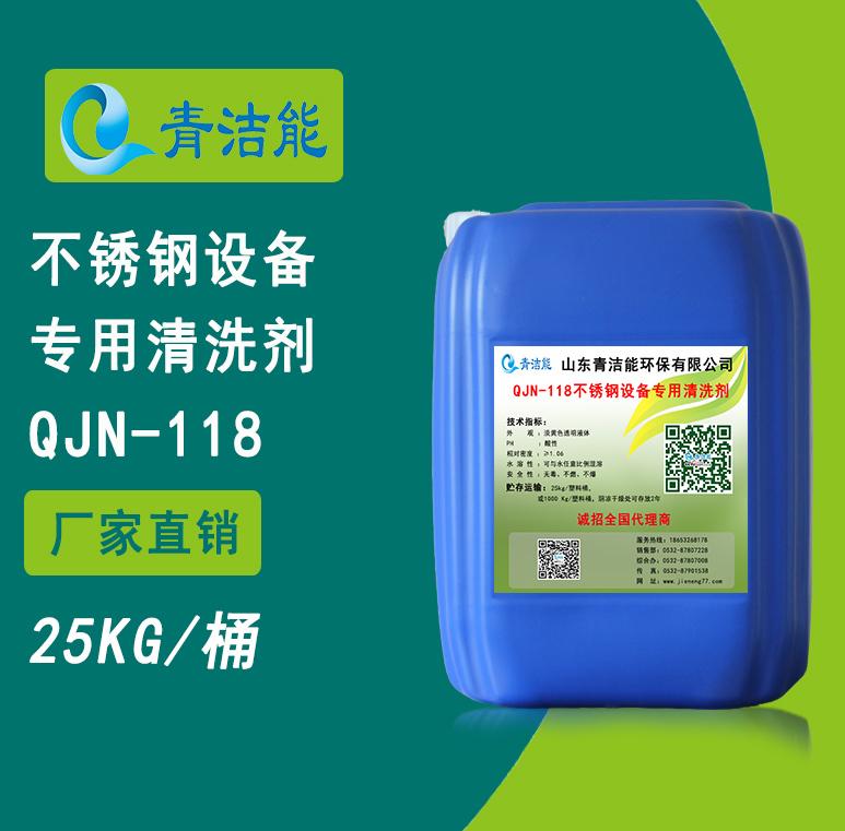 QJN-118不锈钢设备专用清洗剂