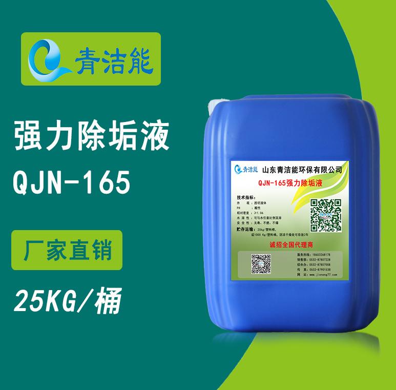 QJN-165强力除垢液