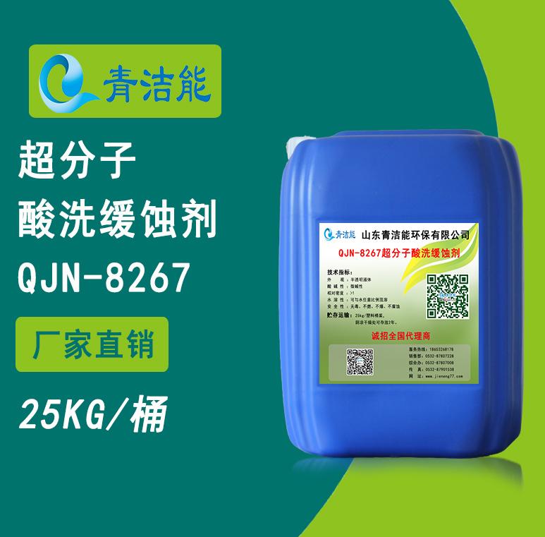 QJN-8267超分子酸化缓蚀剂