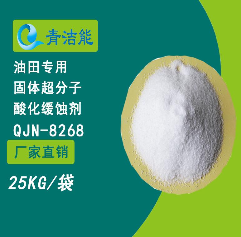 QJN-8268 固体超分子酸化缓蚀剂