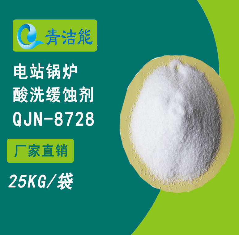 QJN-8728电站锅炉酸洗缓蚀剂