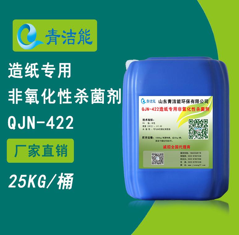QJN-422造纸专用非氧化性杀菌剂